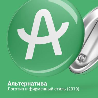 alternativa-style-2019-thumb