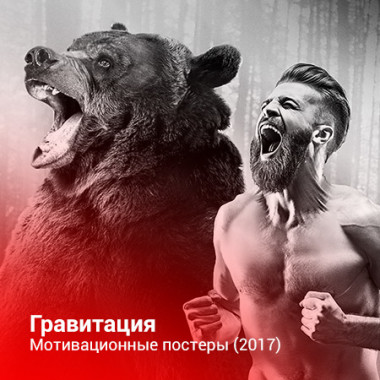 gravitation-poster-motivation-2017-thumb