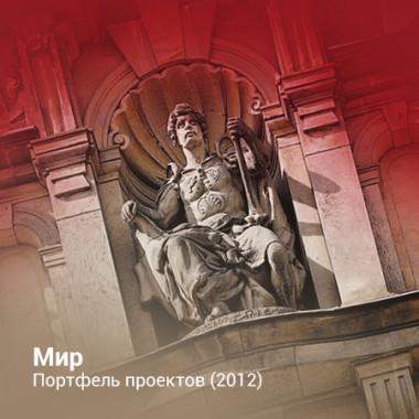 mir-catalogue-2012-thumb