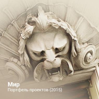 mir-catalogue-2015-thumb