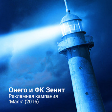 onego-concept-light-house-2016-thumb