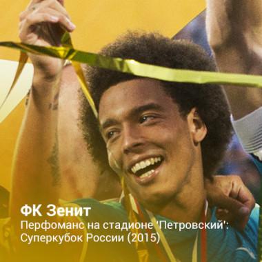 performance-winners-super-2015-thumb