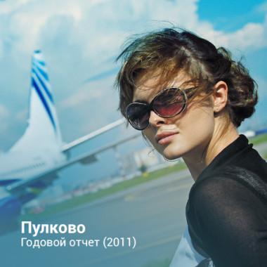 pulkovo-annual-report-2011-thumb