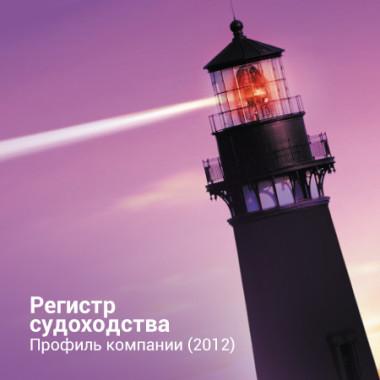 rmrs-booklet-2012-thumb