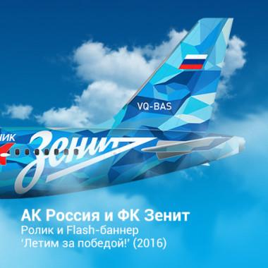 rossiya-trailer-zenit-2016-thumb