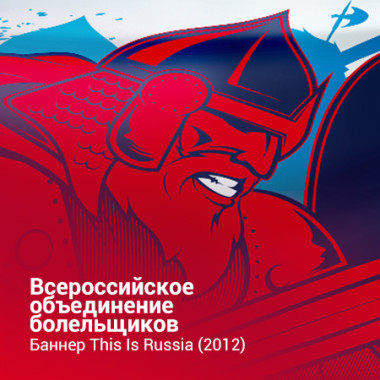 vob-banner-this-is-russia-2012-thumb