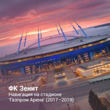 zenit-arena-navigation-2017-2019-thumb