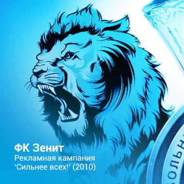 zenit-concept-champions-2010-thumb