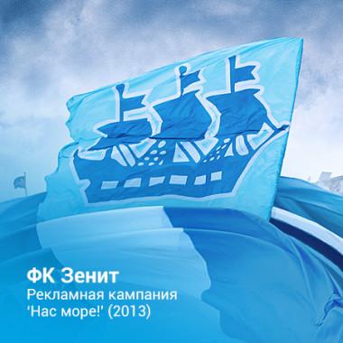 zenit-concept-sea-2013-thumb