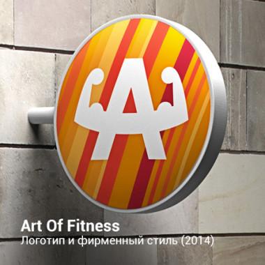 art-of-fitness-style-2014-thumb