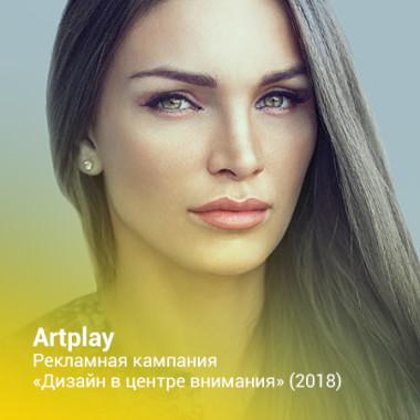 artplay-banner-image-2018-thumb
