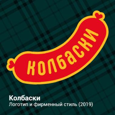 kolbaski-style-2019-thumb
