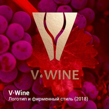 v-wine-style-2018-thumb